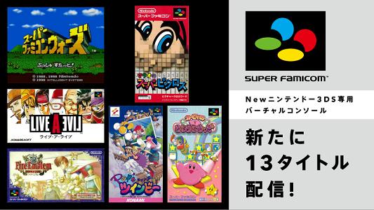 New Nintendo 3DS Virtual Console JP