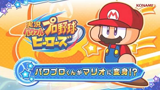 Jikkyou Powerful Pro Yakyuu Heroes Mario