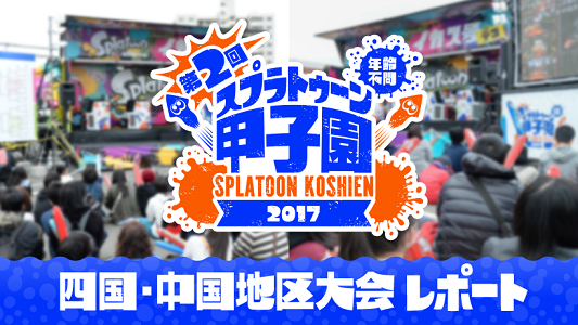Splatoon Koshien 2017 4
