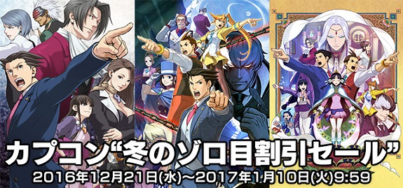 Ace Attorney eShop sale JP