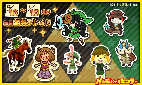 Nintendo Badge Arcade JP 23122016.jpg