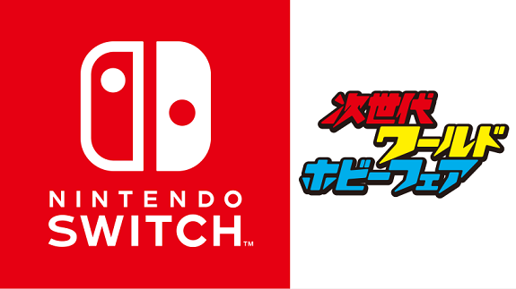 Nintendo Switch Wolrd Hobby Fair 2017 Winter.png