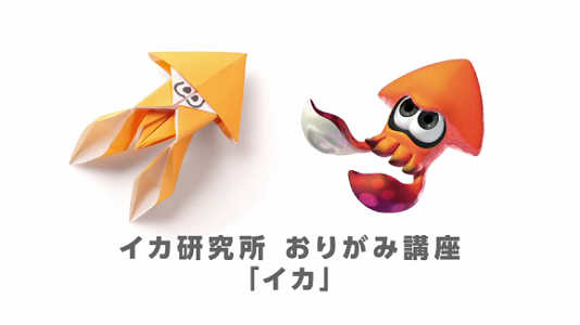 Splatoon origami