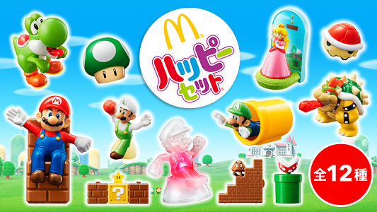 Super Mario Happy Meals JP.png