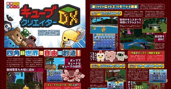 Cube Creator DX