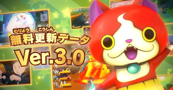 Yo-kai Watch 3 - Ver. 3.0 update