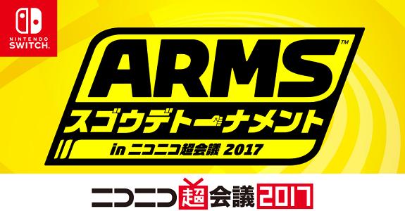 ARMS Nico Nico Choukaigi 2017
