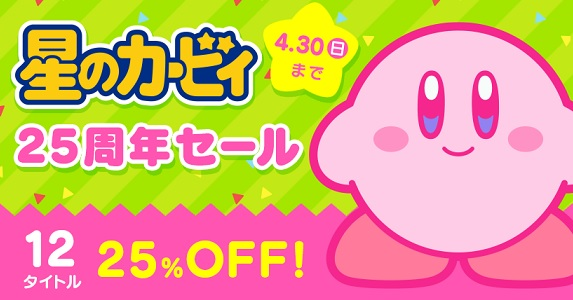 Kirby 25th Anniversary Sale