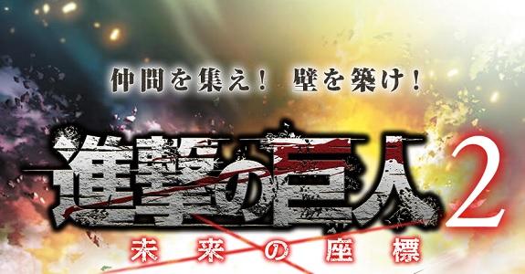 Shingeki no Kyojin 2 ~Mirai no Zaihyou~ / Attack on Titan 2