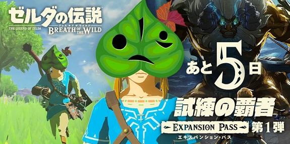 The Legend of Zelda: Breath of the Wild DLC 1-1
