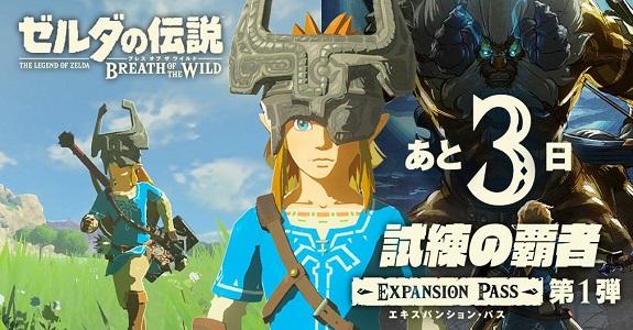 The Legend of Zelda: Breath of the Wild DLC 1 Midna