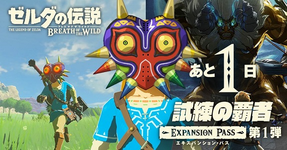 The Legend of Zelda: Breath of the Wild Majora