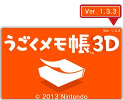 Flipnote Studio 3D 1-3-3