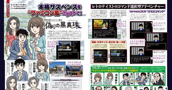 Ise Shima Mystery Annai: Itsuwari no Kuro Shinju