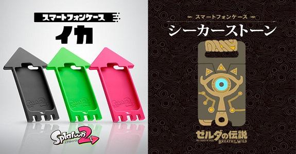 My Nintendo Phone cases