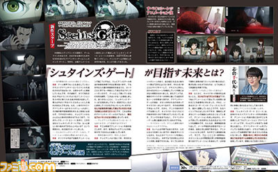 Steins;Gate Elite Famitsu