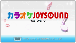 Karaoke Joysound for Wii U 4-0-0