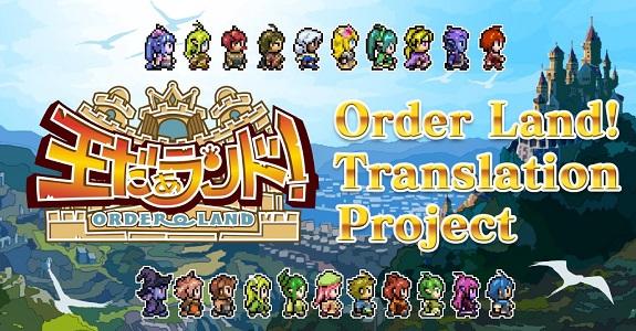 Order Land
