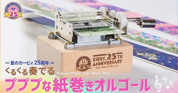 Kirby 25th Anniversary Pupupu Paper-Tape Music Box