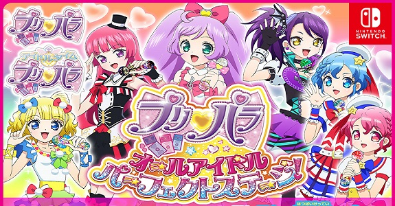 PriPara All Idol Perfect Stage