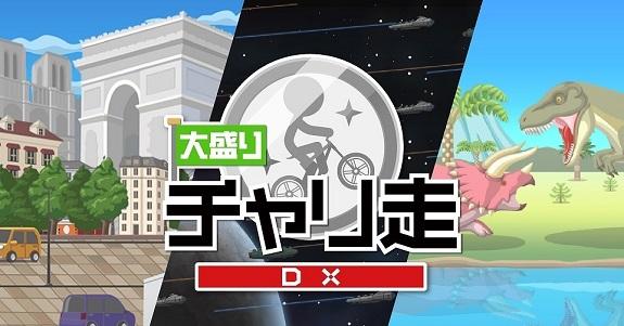 Bike Rider DX