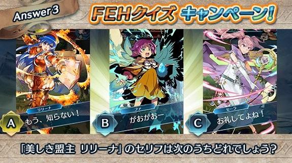 Fire Emblem Heroes Quiz A3