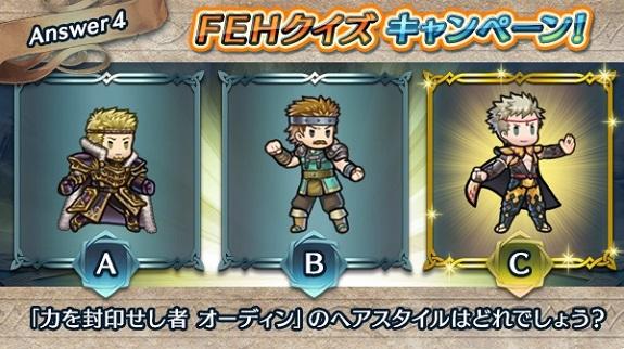 Fire Emblem Heroes Quiz A4