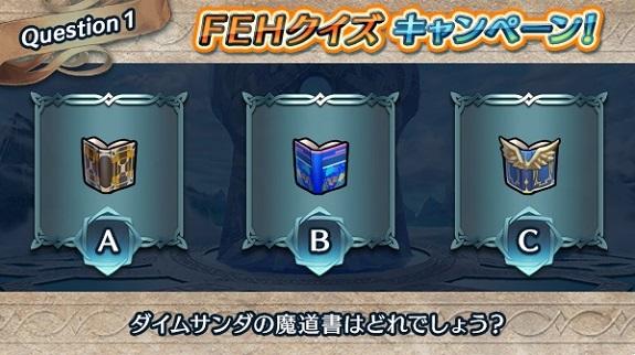 Fire Emblem Heroes Quiz Q1
