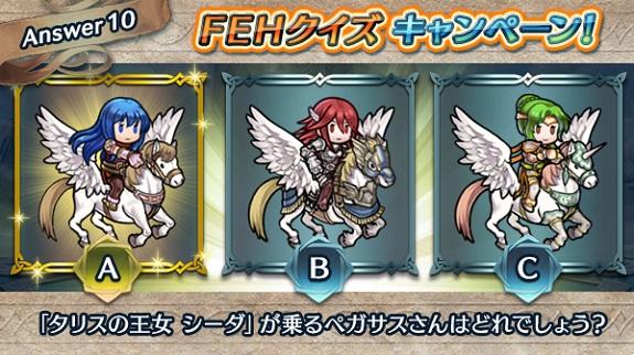 Fire Emblem Heroes Quiz A10