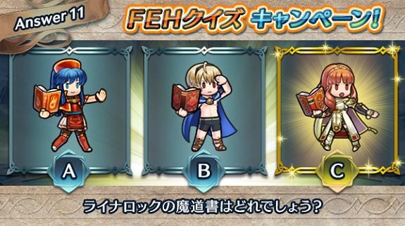 Fire Emblem Heroes Quiz A11