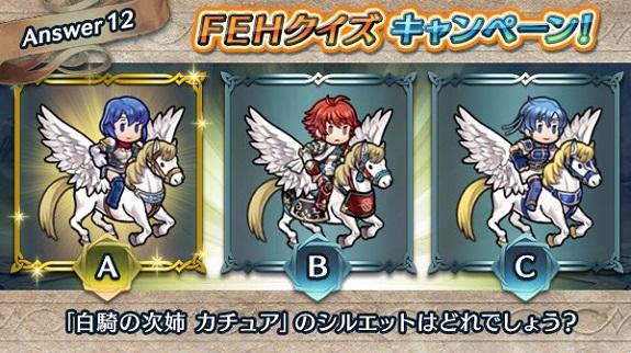 Fire Emblem Heroes Quiz A12