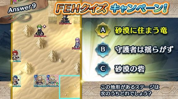Fire Emblem Heroes Quiz A9