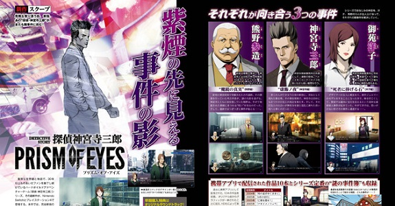 Jake Hunter Detective Storis: Prism of Eyes