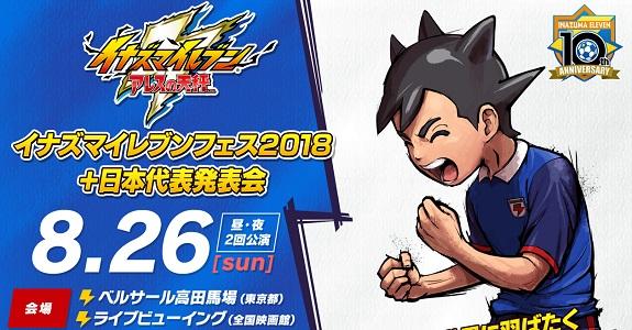 Inazuma Eleven Fest 2018 Summer 2