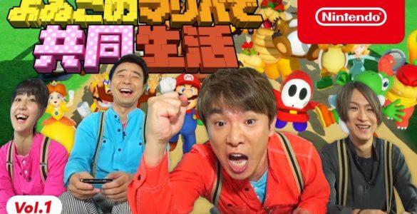 Yoiko x Super Mario Party