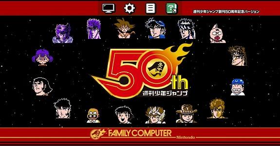 NCM Famicom Jump