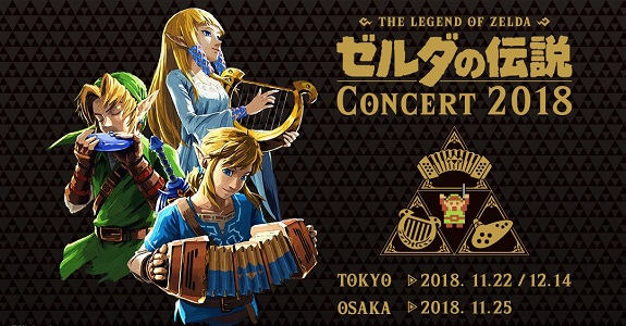 The Legend of Zelda Concert 2018