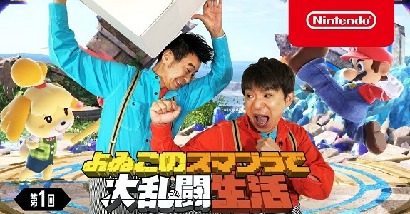 Yoiko Super Smash Bros. Ultimate