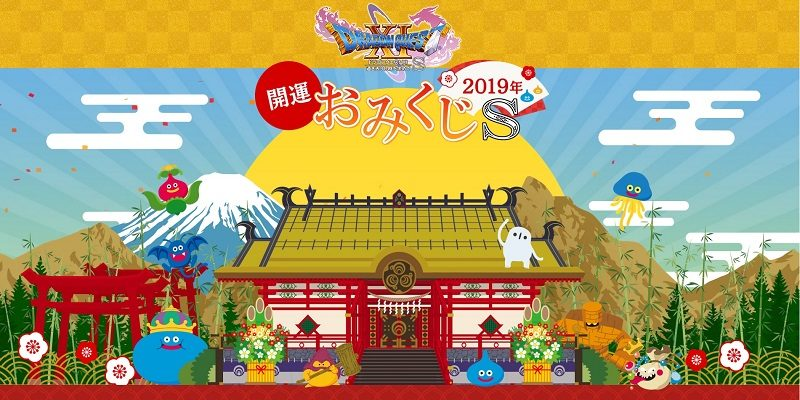 Dragon Quest XI S New Year