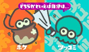 Splatoon 2 Splatfest JP 19