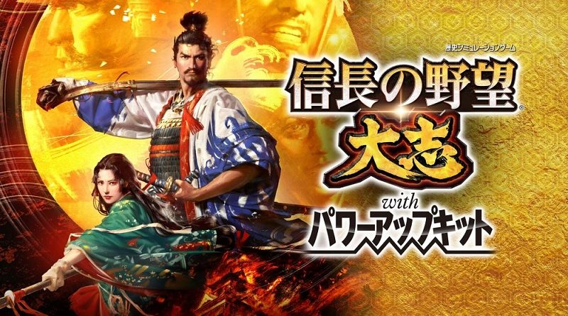 Nobunaga's Ambition: Taishi With Power Up Kit
