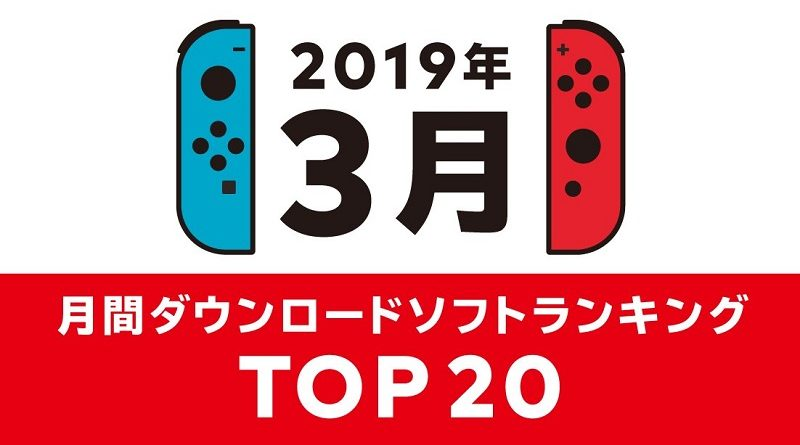 Nintendo eShop Top 20 March 2019 JP
