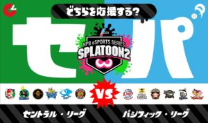 Splatoon 2 Splatfest JP 22