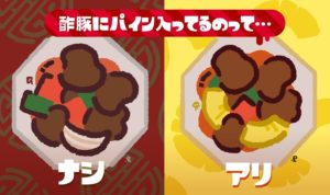 Splatoon 2 Splatfest 23 JP