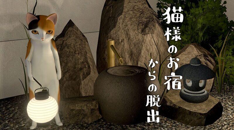 Neko-sama no Oyado-kara no Dasshutsu