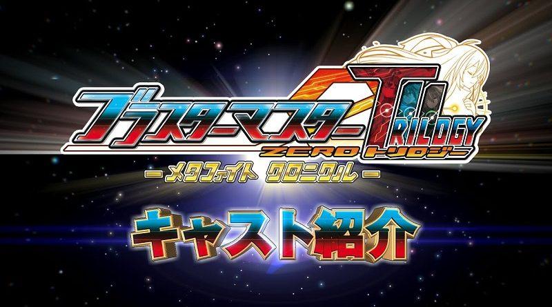 Blaster Master Zero Trilogy Meta Fight Chronicle