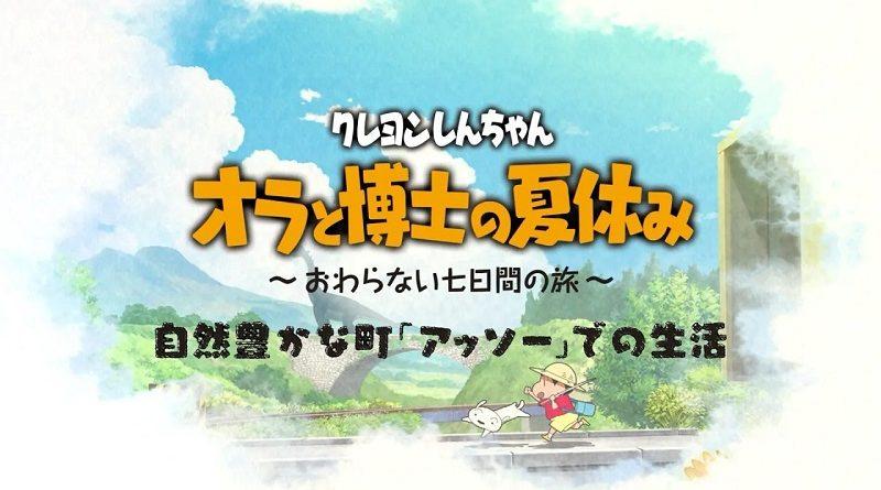 """Crayon Shin-chan """"Ora to Hakase no Natsuyasumi"""" ~ Owaranai Nanakakan no Tabi"""