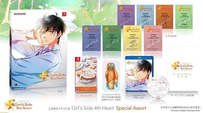 Tokimeki Memorial Girl's Side 4th Heart Special Assort