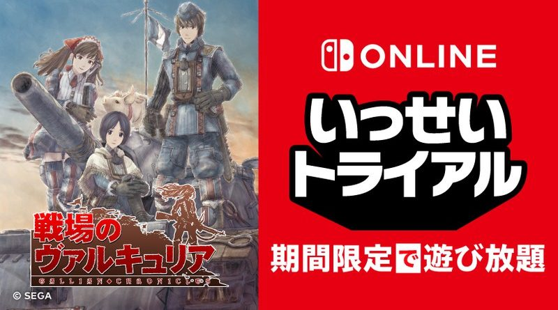 Valkyria Chronicles Game Trial