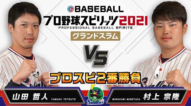 eBaseball Pro Yakyuu Spirits 2021 Grand Slam